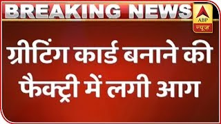 Delhi: Major Fire Breaks Out At Archies Perfume Factory; 23 Fire Tenders At Spot | ABP News - ABPNEWSTV