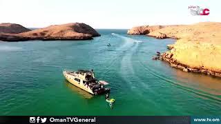 مشاهد من عمان | محمية بندر الخيران للجمال عنوان