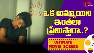 ఒక అమ్మాయిని ఇంతలా ప్రేమిస్తారా..? Pawan Kalyan Ultimate Movie Scenes | TeluguOne - TELUGUONE