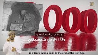 سلسلة آثار عمان جذورنا الأولى - الأثر الحادي عشر موقع العيون الأثري بنيابة سناو