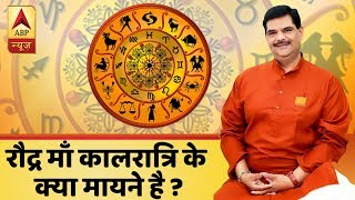 GuruJi With Pawan Sinha: All about Maa Kaalratri on seventh Navratra - ABPNEWSTV