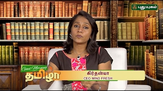 Naalum Nallavai 02-02-2016 Good Morning Tamizha | PuthuYugam TV Show