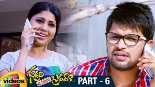 Bhadram Be Careful Brotheru Telugu Full Movie HD | Sampoornesh Babu | Hamida | Part 6 | Mango Videos - MANGOVIDEOS