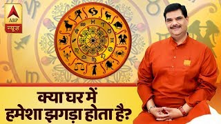 GuruJi With Pawan Sinha: Astrological solution to family related problems - ABPNEWSTV