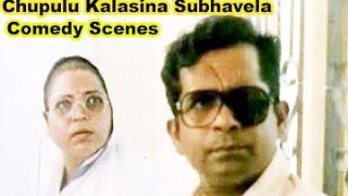 Chupulu Kalasina Subhavela || Back To Back Comedy Scenes || Volume 01 - NAVVULATV