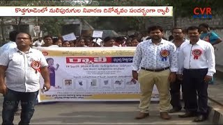 నులిపురుగుల నివారణతో ఆరోగ్యవంతమైన జీవితం   Nuli Purugulu : National Threadworms Prevention day - CVRNEWSOFFICIAL