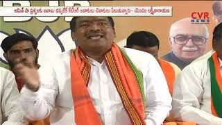 BJP Leader Endala Lakshminarayana Slams KTR & KCR | CVR NEWS - CVRNEWSOFFICIAL