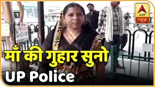 Unnao woman protests outside Lucknow GPO, begs to find her daughter - ABPNEWSTV