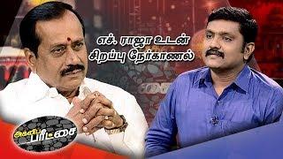 Agni Paritchai 01-08-2015 H Raja Interview  (B J P) – Puthiya Thalaimurai TV