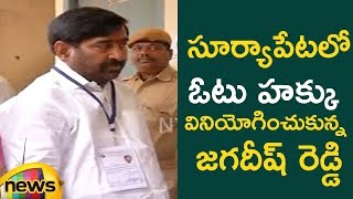 TRS Leader Jagadish Reddy Cast His Voting In Suryapet | #TelanganaElections2018 | Mango News - MANGONEWS