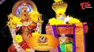 Sampradaya Mangala Harathulu || Episode 30 || Gouri Harathi - TELUGUONE
