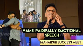 Director Vamsi Paidipally Emotional Speech @ Maharshi Movie Success Meet - IGTELUGU