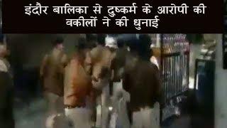 video:इंदौर बालिका से दुष्कर्म के आरोपी की वकीलों ने की धुनाई