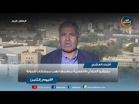 اليوم الثامن | أشرف العشري: مليشيا الحوثي الانقلابية منهجها نهب ممتلكات الدولة