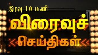 Speed News 22-07-2014 Night Viraivu Seithigal Puthiya Thalaimurai tv News