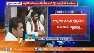 Congress Alerts Ahead Of Counting | DK Shivakumar and Other Leaders To Reach Hyderabad | iNews - INEWS