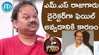 VN Aditya Reveals Why MS Raju Failed As a Director || Frankly With TNR || Talking Movies - IDREAMMOVIES