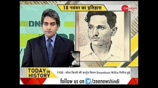 DNA: Today In History, November 18, 2017 - ZEENEWS