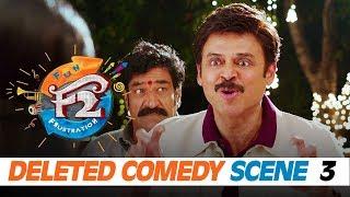 F2 Deleted Comedy Scene 3 - Venkatesh, Varun Tej, Tamannah, Mehreen | Anil Ravipudi, Dil Raju - DILRAJU