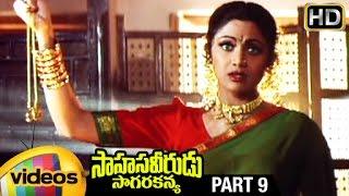 Sahasa Veerudu Sagara Kanya Telugu Full Movie | Venkatesh | Shilpa Shetty | Part 9 | Mango Videos - MANGOVIDEOS
