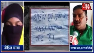 Gorakhpur College Shuts Down Due To Eve-Teasing! Yogi Govt Wakes Up, Springs Into Action - AAJTAKTV