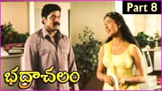 Bhadrachalam Telugu Movie Part 8 | Srihari | Sindhu Menon | Vandemataram Srinivas - RAJSHRITELUGU