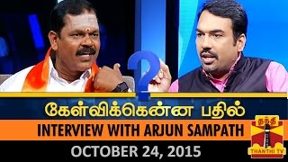 Kelvikku Enna Bathil 24-10-2015 Interview With Arjun Sampath Hindu Makkal Katchi President – Thanthi TV Show Kelvikkenna Bathil