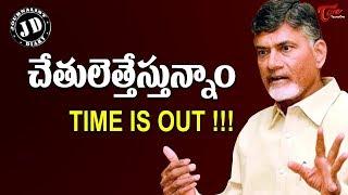 Journalist Diary | చేతులెత్తేస్తున్నాం   Time Is OUT !!!  | by Satis Babu   TeluguOne - TELUGUONE