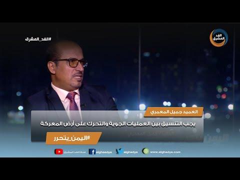 اليمن يتحرر | العميد جميل المعمري: يجب التنسيق بين العمليات الجوية والتحرك على أرض المعركة