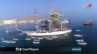 تسجيل لحفل استقبال سفينة البحرية السلطانية العمانية | شباب عمان الثانية | الإثنين 23 أكتوبر 2017م