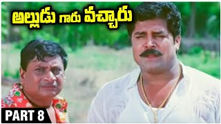 Alludu Garu Vacharu Telugu Full Length Movie | Part- 08 | Jagapathi Babu | Abbas | Heera | Kousalya - RAJSHRITELUGU
