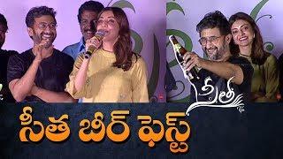 Sita movie Khajuraho Beer Fest | Kajal Aggarwal | Bellamkonda Srinivas | Director Teja | Indiaglitz - IGTELUGU