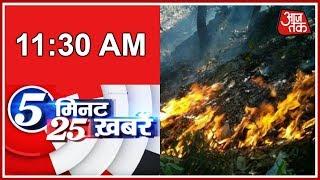 गरमी के मार से UP बेहाल | 5 मिनट 25 खबरें - AAJTAKTV