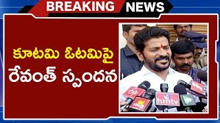Revanth Reddy Responds Over Mahakutami Failure | Telangana Elections Results | TVNXT Hotshot - MUSTHMASALA