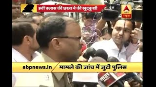 9th class girl suicide case: Answer sheets of teenager will be examined by expert board - ABPNEWSTV