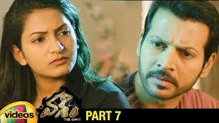 Vasham Latest Telugu Full Movie | Nanda Kishore | Swetha Varma | Vasudev Rao | Part 7 | Mango Videos - MANGOVIDEOS