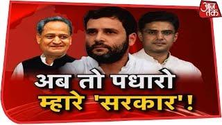 Breaking News | 11 बजे तक Rajasthan के मुख्यमंत्री का ऐलान संभव - AAJTAKTV