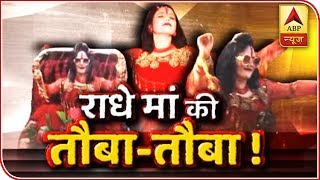 Radhe Maa pledges to not to dance or sit on a bhakt's lap - ABPNEWSTV