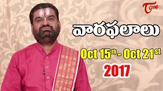 Rasi Phalalu | Oct 15th to Oct 21st 2017 | Weekly Horoscope 2017 | #Predictions #VaaraPhalalu - TELUGUONE