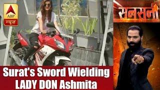 Sansani: Surat's sword wielding LADY DON Ashmita Baa Gohil - ABPNEWSTV
