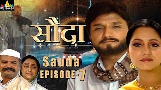 Sauda Indian TV Hindi Serial Episode - 7 | Sri Balaji Video - SRIBALAJIMOVIES
