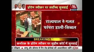 कर्नाटक के प्रोटेम स्पीकर की नियुक्ति को लेकर राज्यपाल ने नियमों का ध्यान नहीं रखा -  कपिल सिब्बल - AAJTAKTV