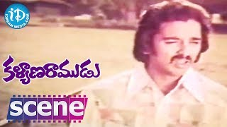 Kalyana Ramudu Movie Scenes - Ramudu Goes To Kamal Haasan's Estate || Ilayaraja - IDREAMMOVIES