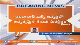 Infant Missing From Adilabad RIMS Hospital | Police Saves Newborn Baby in Hours | iNews - INEWS