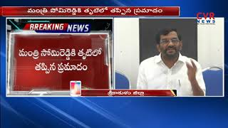 తృటిలో తప్పిన ప్రమాదం | AP Minister Somireddy Chandramohan Reddy Escapes from Road Mishap | CVR NEWS - CVRNEWSOFFICIAL