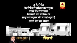 Master Stroke: UP's Mehandipur village picture changes in one night after CM Yogi's visit - ABPNEWSTV