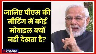 PM नरेंद्र मोदी की मीटिंग में कोई मोबाइल क्यों नहीं देखता? Akshay Kumar interviews PM Narendra Modi - ITVNEWSINDIA