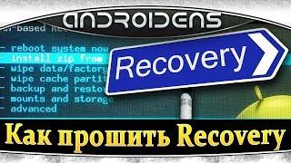 Как установить Модифицированный Рекавери на андроид HTC One (Recovery, TWRP, CWM)