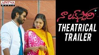 Na Love Story Theatrical Trailer | Mahidhar, Sonakshi Singh Rawat |Siva Gangadhar - ADITYAMUSIC