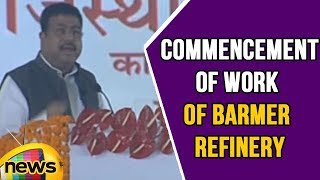 Dharmendra Pradhan Speaks at function to mark the Commencement of Work of Barmer Refinery - MANGONEWS
